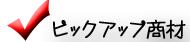 ピックアップ競馬商材